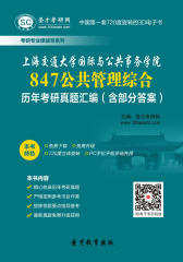 [3D电子书]圣才学习网·上海交通大学国际与公共事务学院847公共管理综合历年考研真题汇编(含部分答案)(仅适用PC阅读)