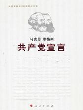 共产党宣言:纪念版