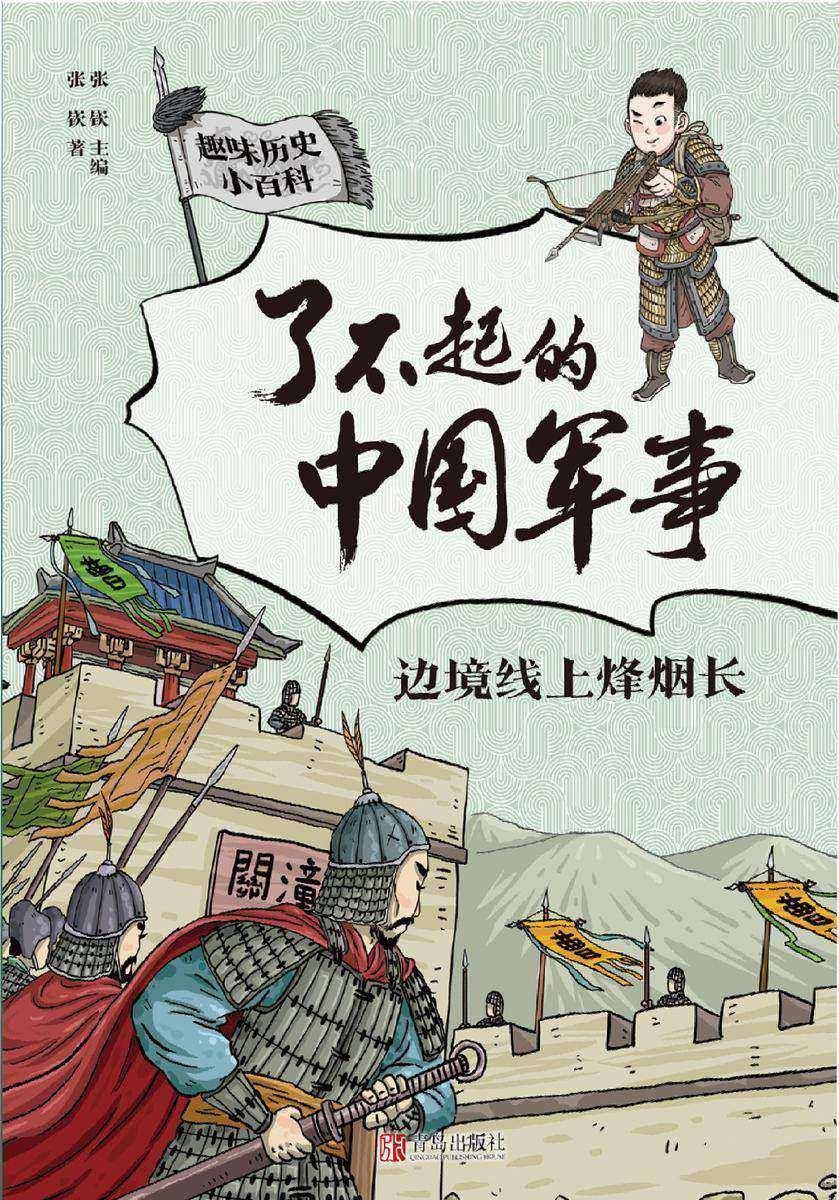 了不起的中国军事·边境线上烽烟长