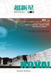 超新星·NOVA(试读本)