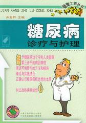 糖尿病诊疗与护理