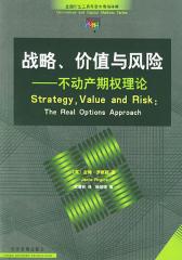 战略、价值与风险——不动产期权理论