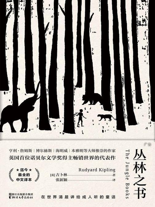 丛林之书(英国首位诺贝尔文学奖得主吉卜林代表作)
