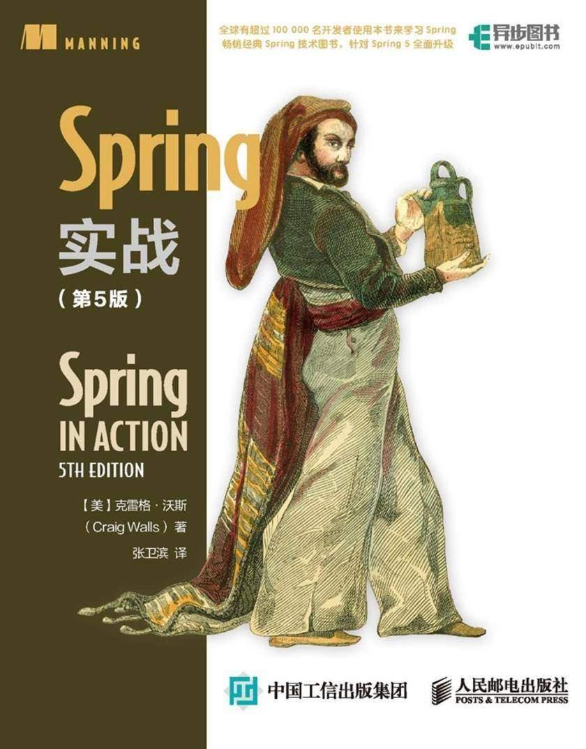 Spring实战(第5版)