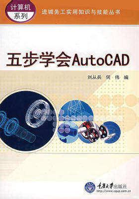 五步学会AutoCAD