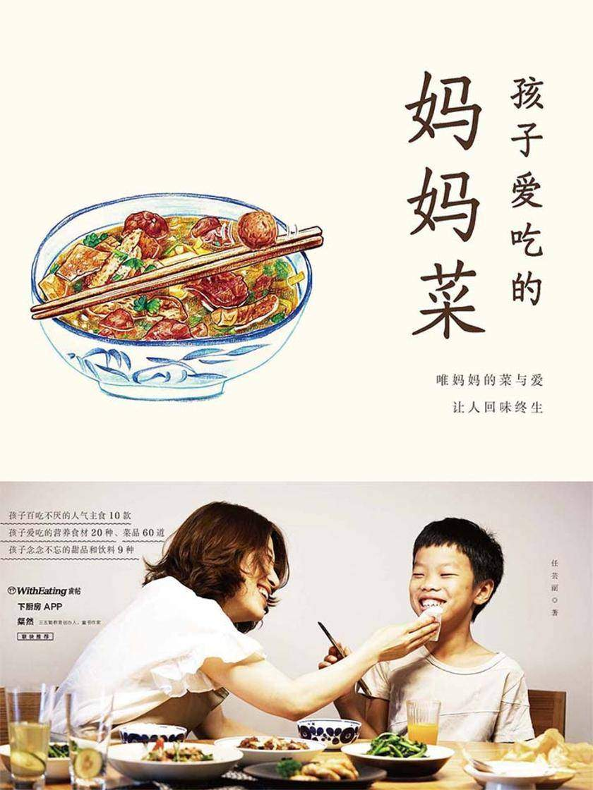 孩子爱吃的妈妈菜
