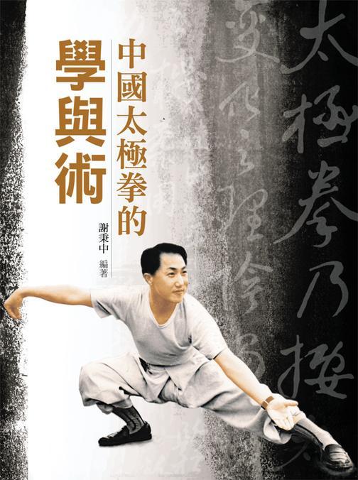 中國太極拳的學與術(仅适用PC阅读)