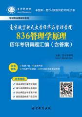 [3D电子书]圣才学习网·南京航空航天大学经济与管理学院836管理学原理历年考研真题汇编(含答案)(仅适用PC阅读)