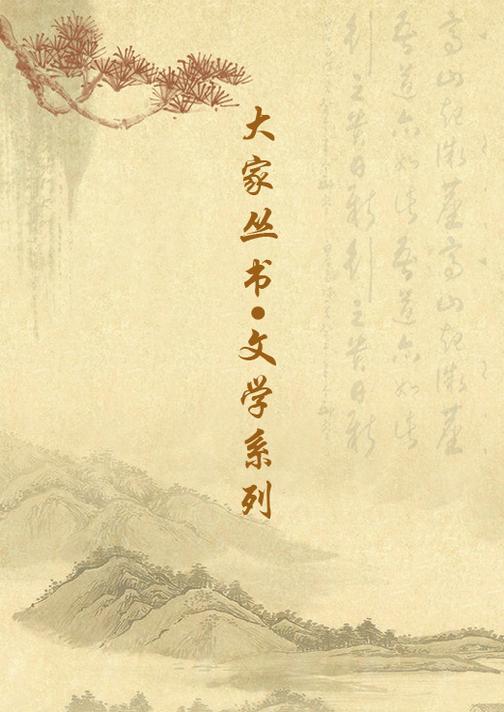 文学系列·大家丛书(6册)
