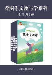 看图作文教与学系列(套装共3册)