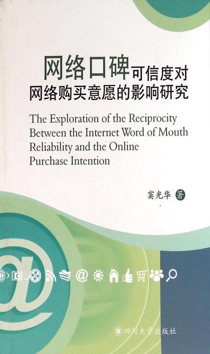 网络口碑可信度对网络购买意愿的影响研究