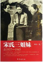 宋氏三姐妹在1937至1935