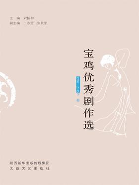 宝鸡优秀剧作选1980-2015(下)