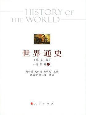 世界通史(修订版)近代卷(上)