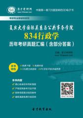 [3D电子书]圣才学习网·复旦大学国际关系与公共事务学院834行政学历年考研真题汇编(含部分答案)(仅适用PC阅读)