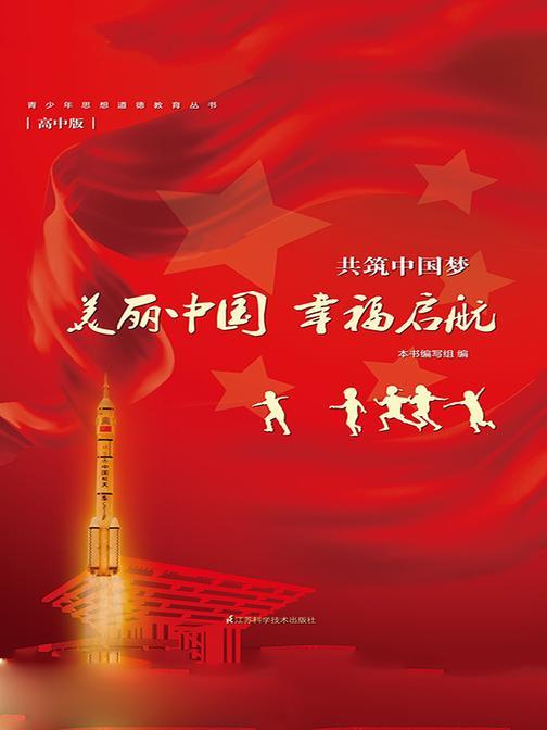 美丽中国幸福启航(高中版)