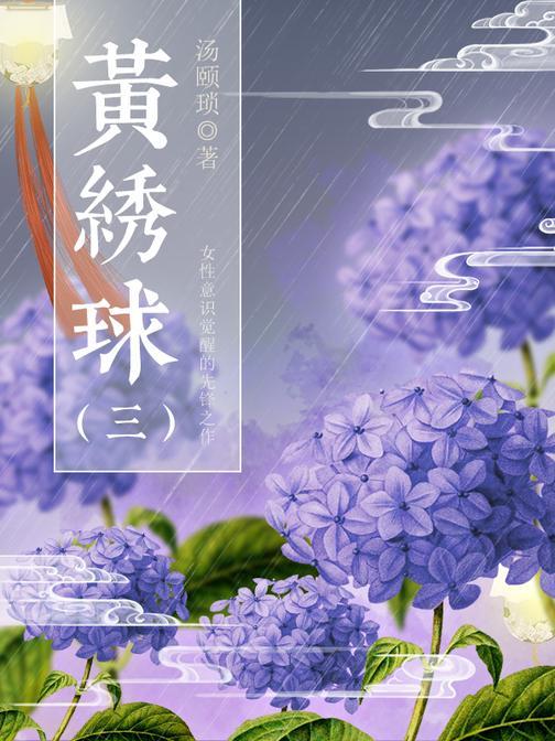 古代文学经典:黄绣球(三)