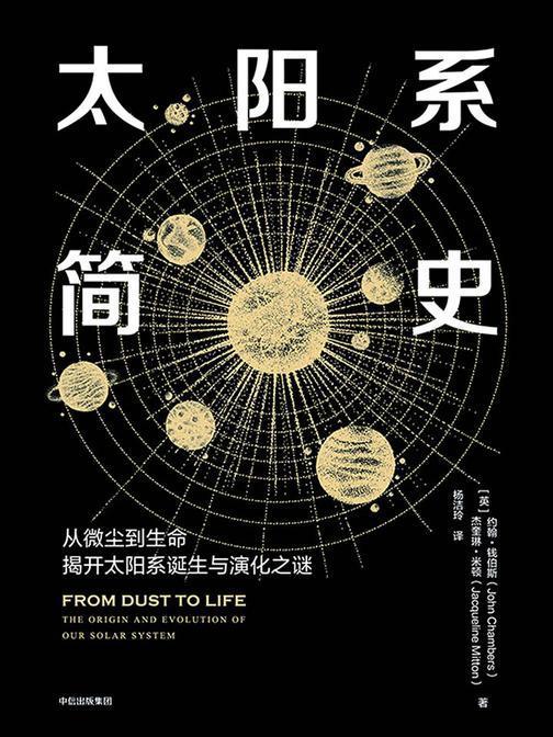 太阳系简史