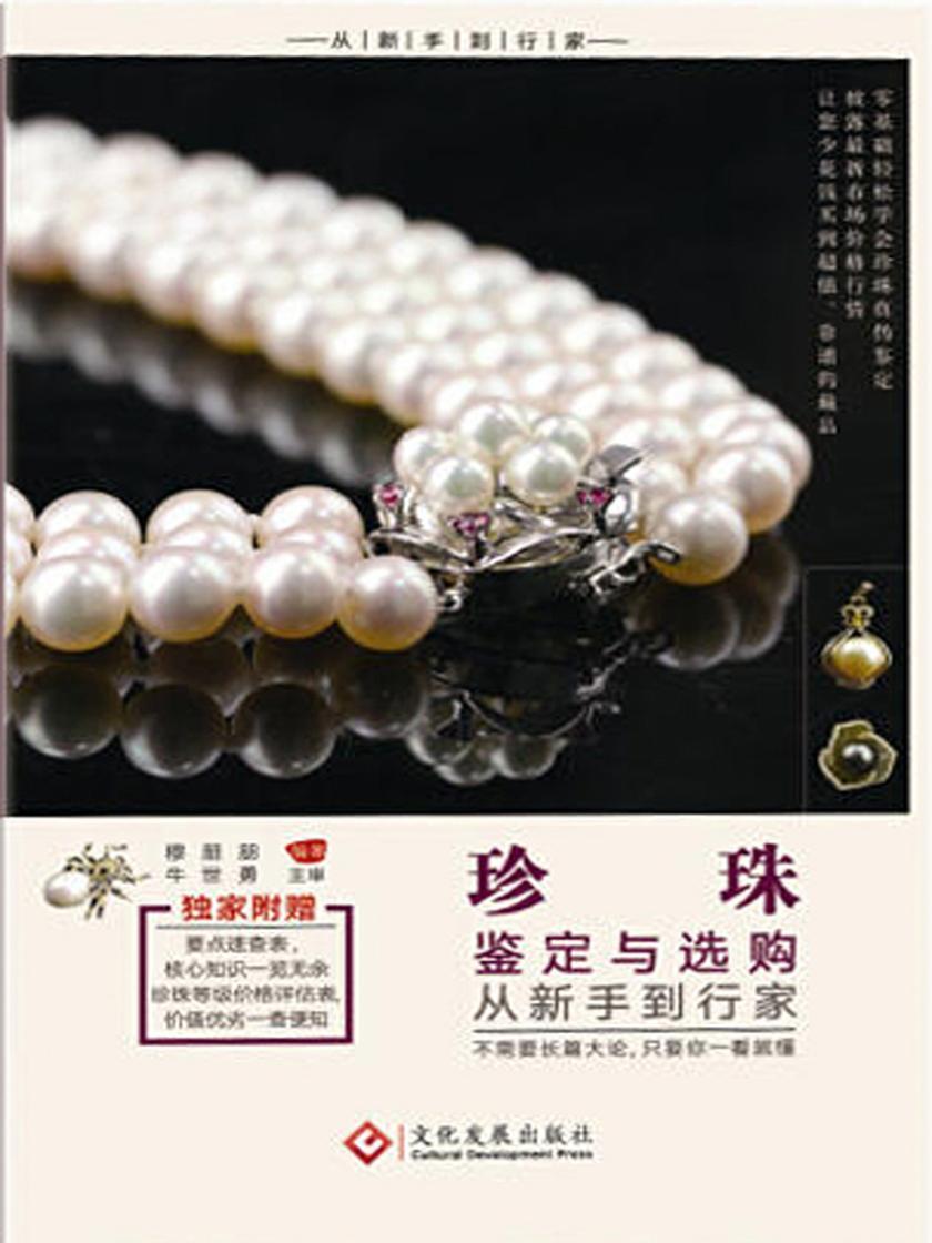 珍珠鉴定与选购从新手到行家
