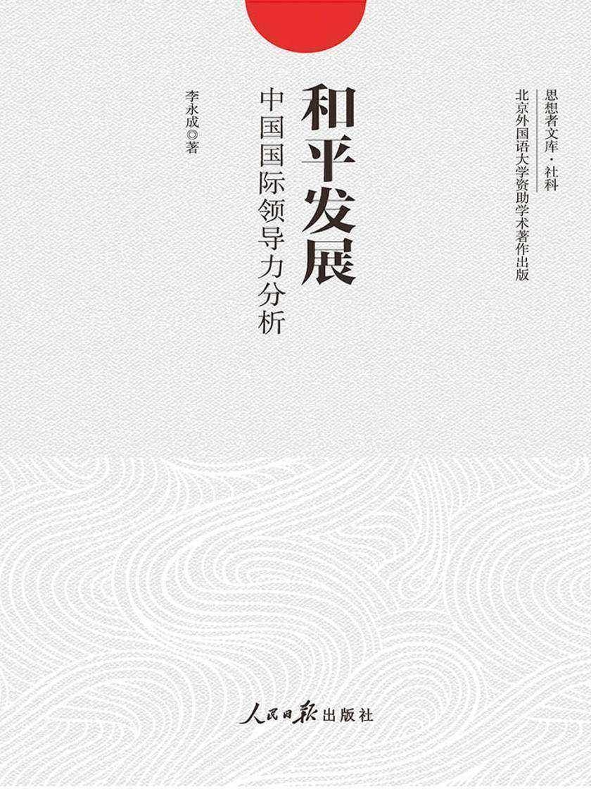 和平发展:中国国际领导力分析