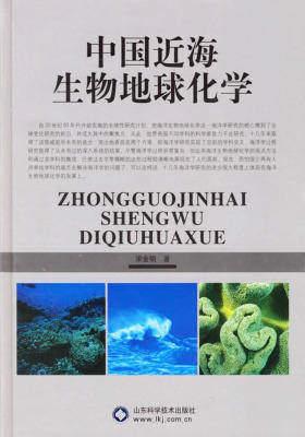 中国近海生物地球化学(仅适用PC阅读)