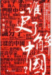 谁更了解中国(试读本)
