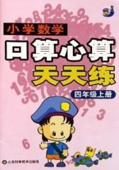 小学数学口算心算天天练.四年级上册(仅适用PC阅读)