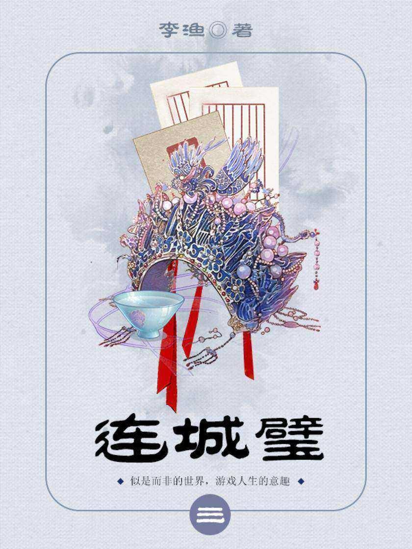 古代文学经典:连城璧(三)