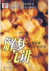 解梦九讲——心理咨询与治疗的艺术(试读本)
