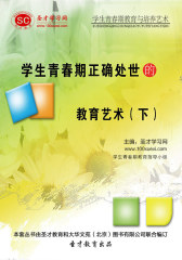 [3D电子书]圣才学习网·学生青春期教育与培养艺术:学生青春期正确处世的教育艺术(下)(仅适用PC阅读)
