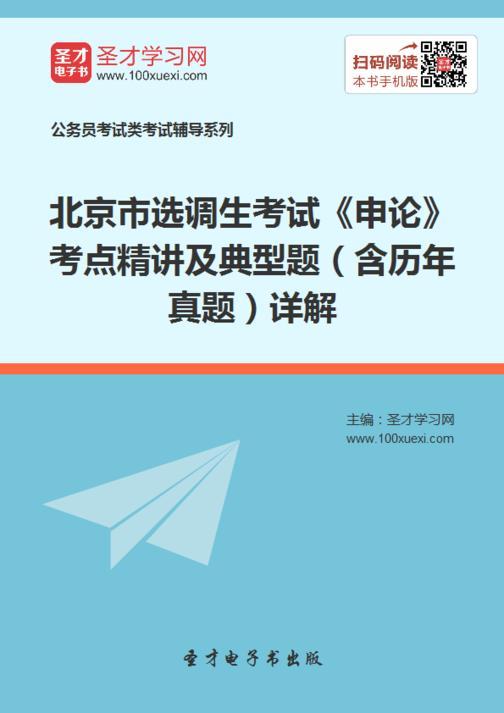 2018年北京市选调生考试《申论》考点精讲及典型题(含历年真题)详解