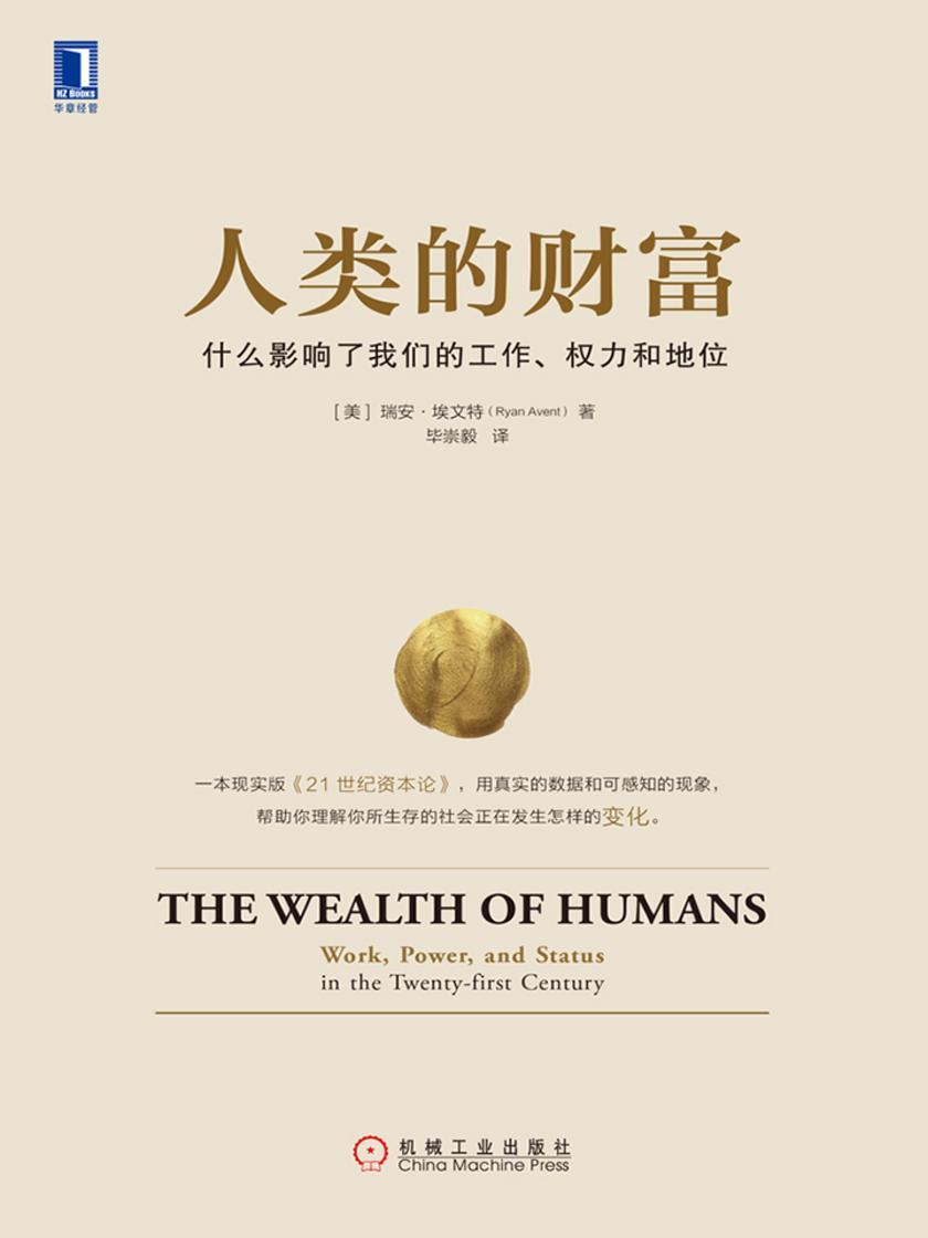 人类的财富:什么影响了我们的工作、权力和地位