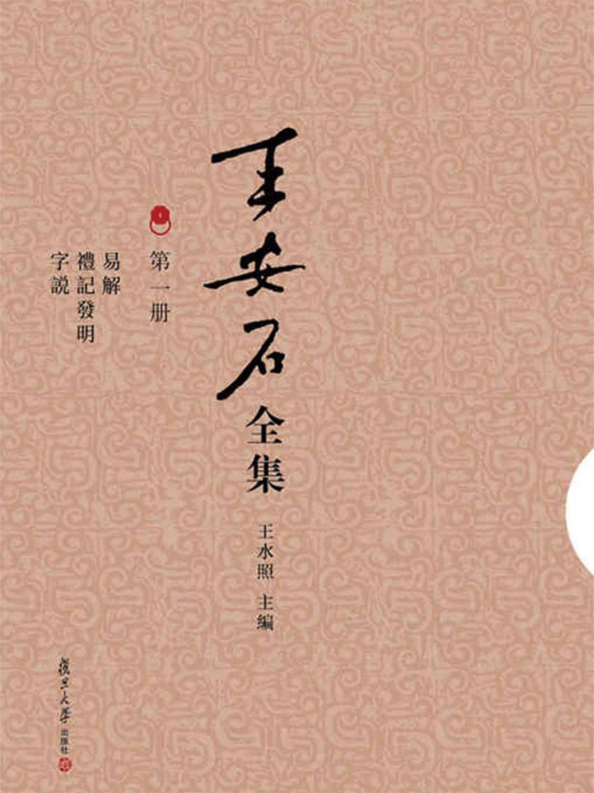 王安石全集(第一册):易解 礼记发明 字说