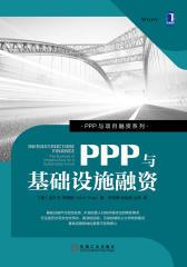 PPP与基础设施融资