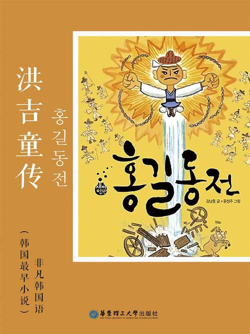 韩国名著:洪吉童传
