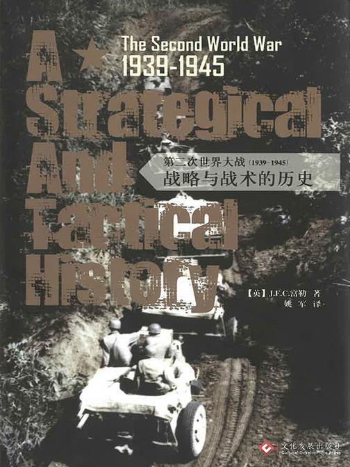 第二次世界大战(1939-1945):战略与战术的历史