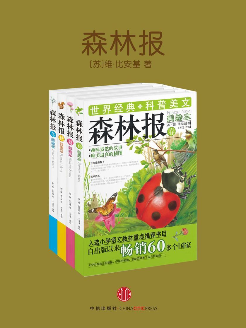 森林报(共4册)