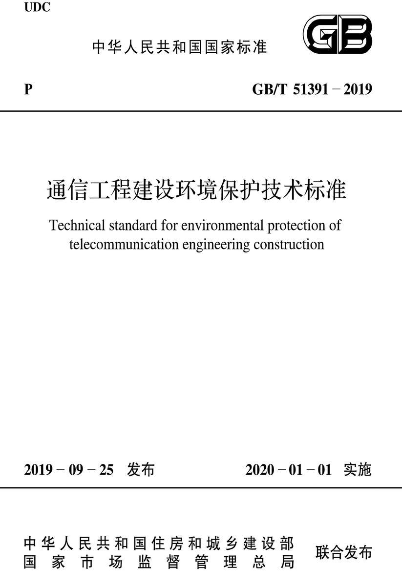 GB/T 51391-2019 通信工程建设环境保护技术标准