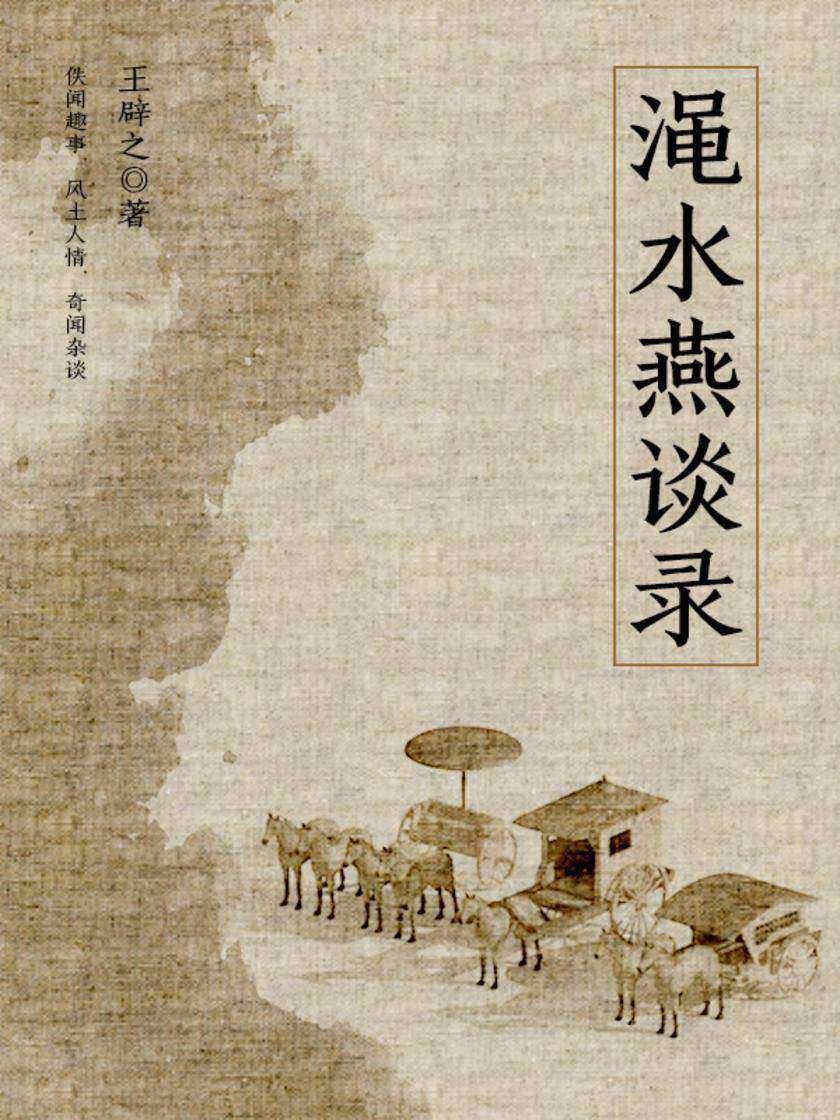 古代文学经典:渑水燕谈录