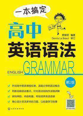 一本搞定高中英语语法(第二版)