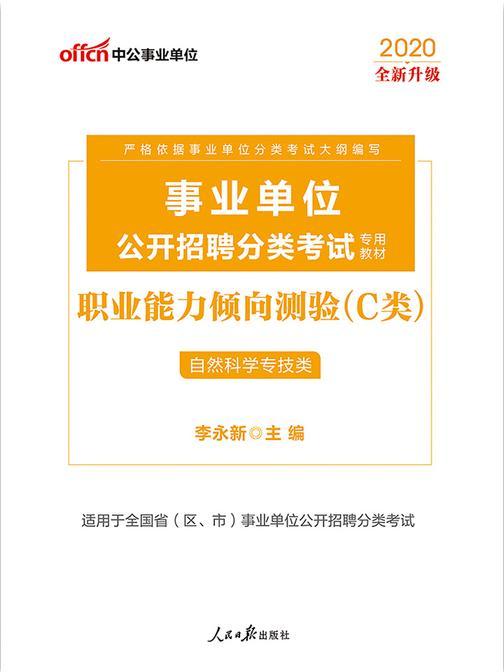 中公2020事业单位公开招聘分类考试专用教材职业能力倾向测验(C类)(全新升级)