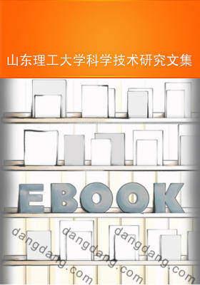 山东理工大学科学技术研究文集(仅适用PC阅读)