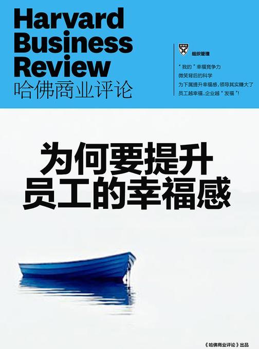 为何要提升员工的幸福感(《哈佛商业评论》增刊)(电子杂志)