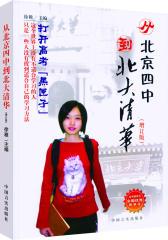 从北京四中到北大清华(增订版)(试读本)