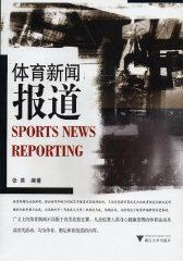 体育新闻报道