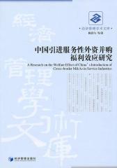 中国引进服务性外资并购福利效应研究(仅适用PC阅读)