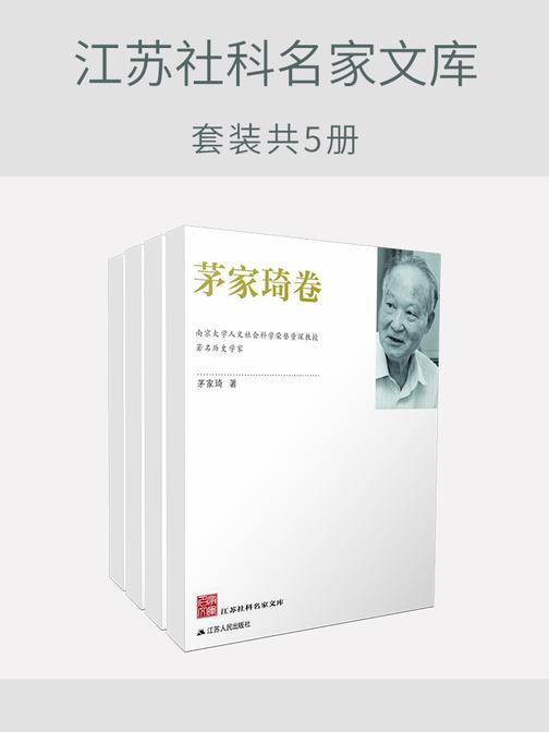 江苏社科名家文库(套装共5册)