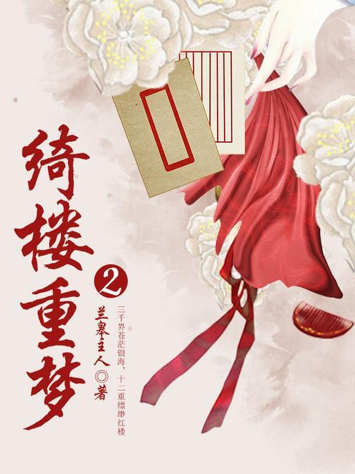 古代文学经典:绮楼重梦(二)