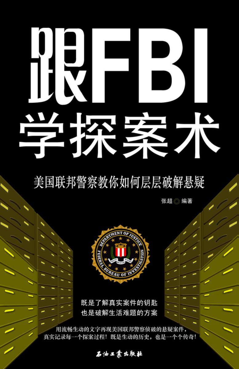 跟FBI学探案术