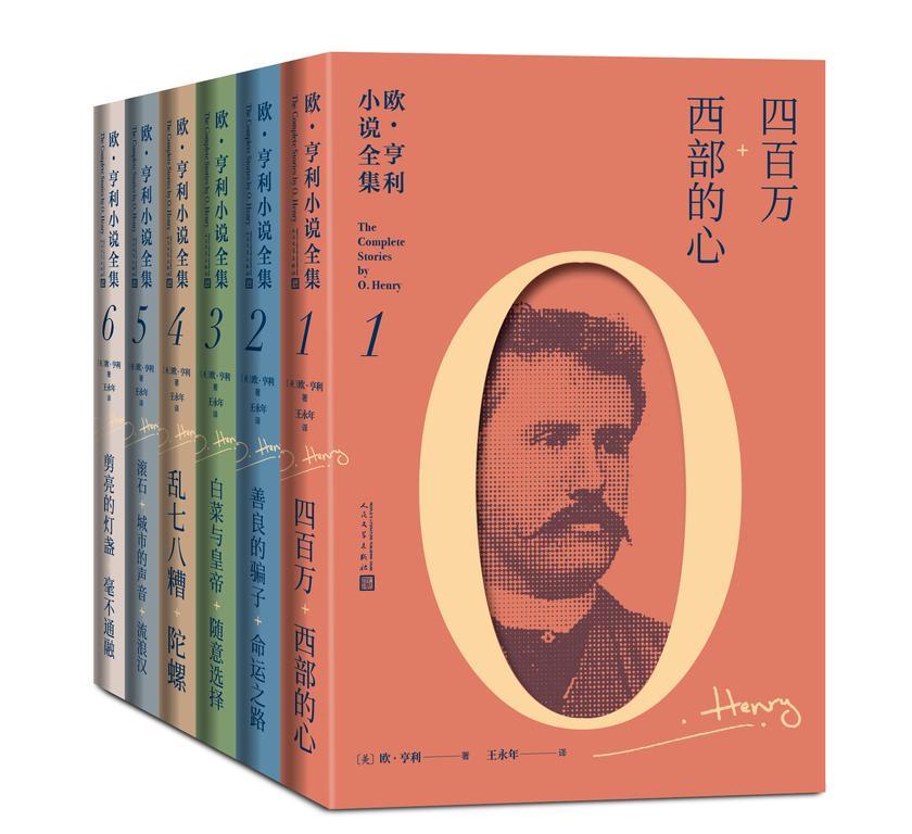 欧·亨利小说全集:全6册